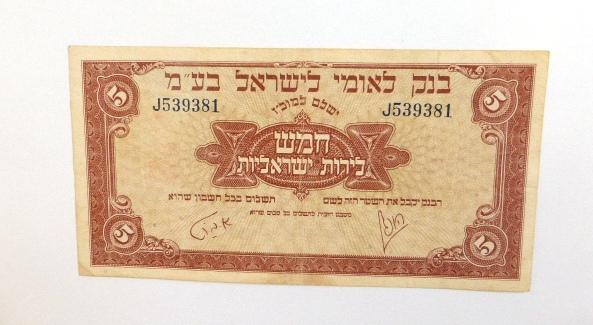 """שטר ע""""ס חמש לירות ישראליות 1952 מצב VF"""