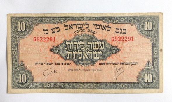 """שטר ע""""ס עשר לירות ישראליות, 1952, מצב VF"""