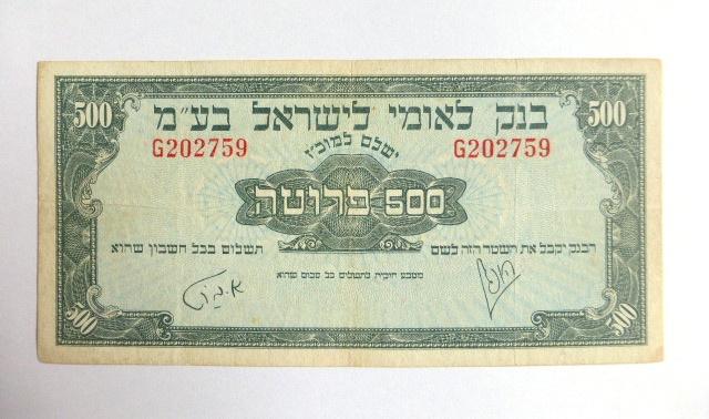 """שטר ע""""ס 500 פרוטה,  1952 מצב: fine"""