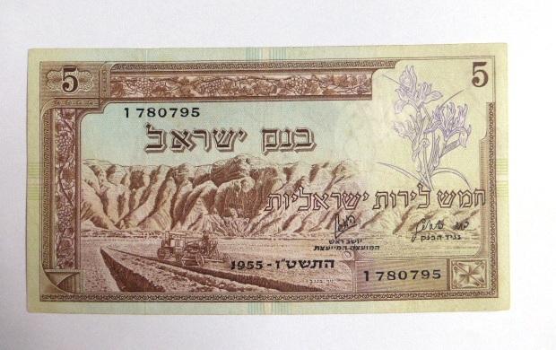 """שטר ע""""ס חמש לירות, 1955 מצב:vf"""