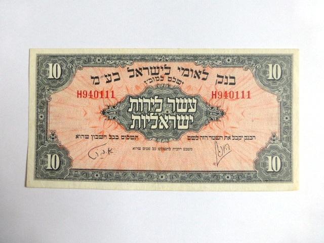 """שטר ע""""ס עשר לירות, 1952 מצב: fine-vf"""
