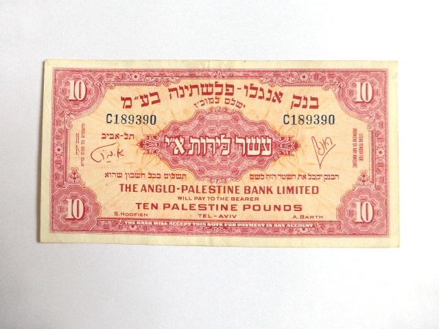 """שטר ע""""ס עשר לירות א""""י"""" 1948 מצב: fine-vf"""