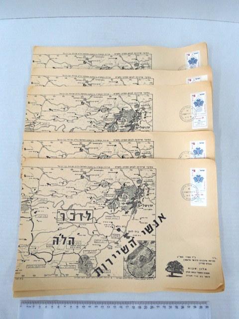 ארבעים ושלושה גליונות זכרון מבויילים לפתיחת סניף הדואר הראשון באלון שבות, 24.7.73