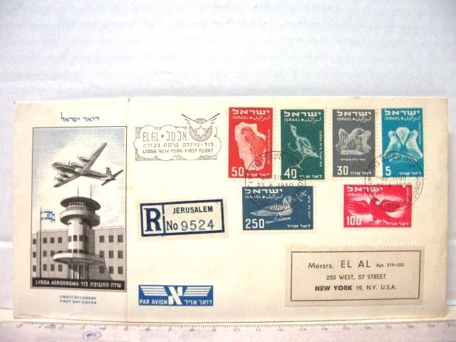 מעטפת היום הראשון של בולי דאר אויר, 5,30,40,50,100,250, פר, ללא שובל, 1950, עם חותמת לוד-ניו יורק, טיסת בכורה של אל-על, נשלח באותה טיסה למשרדי אל-על בניו יורק