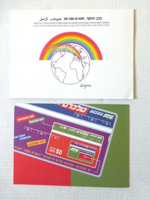 """חמישה כרטיסי טלכרד: """"כוכב התקוה"""" של יעקב אגם (4), """"יום הטלכרד"""", תשנ""""ו 1996"""