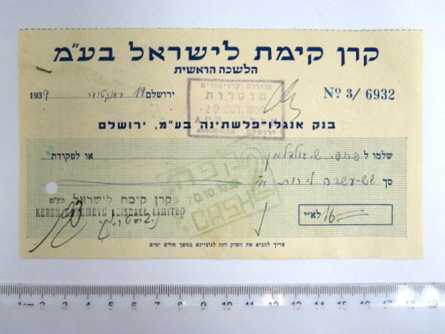 """המחאה של הלשכה הראשית של הקרן הקיימת לישראל בע""""מ, ע""""י בנק אנגלו פלשתינה בע""""מ, ירושלים, 19 באוקטובר 1939"""