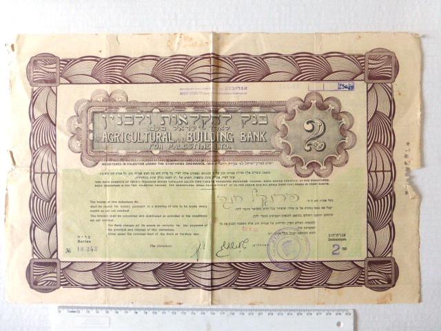 """אגרת חוב ע""""ס 20,000 לא""""י 28.8.36 מס' 2 סריה 18243 על שם,"""