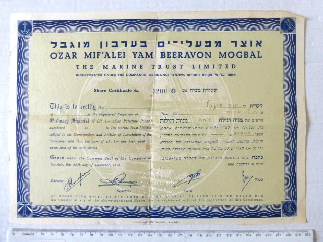 """תעודת מניה על שם, ע""""ס 1 לא""""י 30.12.1936"""