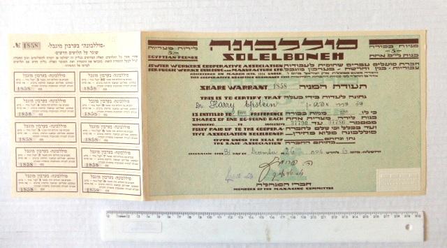 """תעודת מניה של סולל בונה מנית בכורה ע""""ס 5 לי"""" מצריות, 1926"""