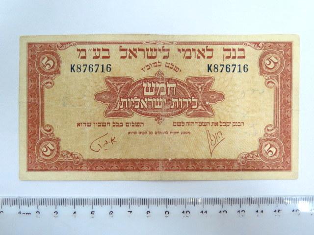 """שטר ע""""ס חמש לירות ישראליות 1952 מצב VG"""