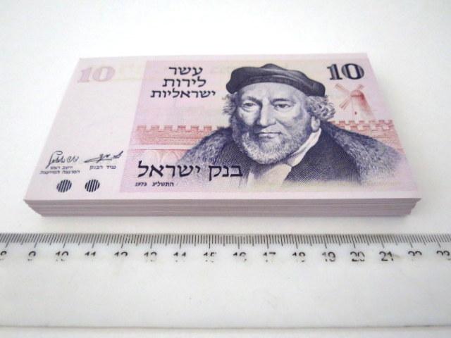 """100 שטרות ע""""ס עשר לירות ישראליות 1973 מצב XF"""