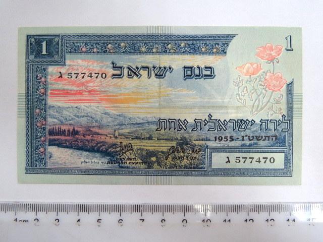 """שטר ע""""ס לירה ישראלית אחת 1955 פריפקס ג, מצב XF-UC"""