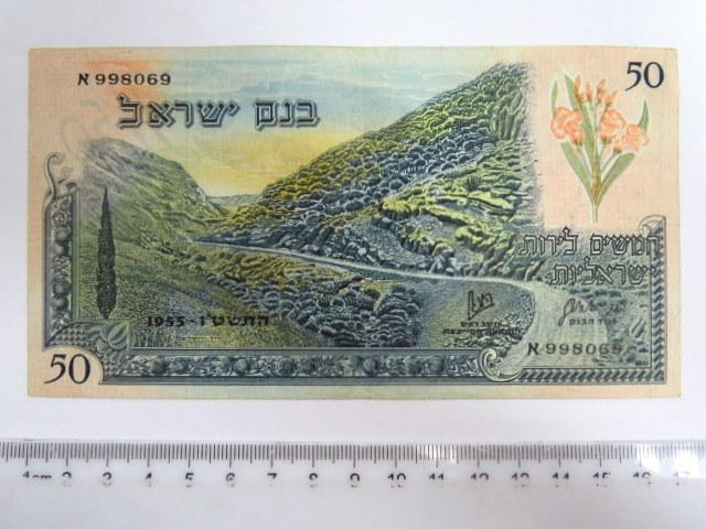"""שטר ע""""ס חמישים לירות ישראליות 1955 פריפקס שחור א, מצב VF-XF"""