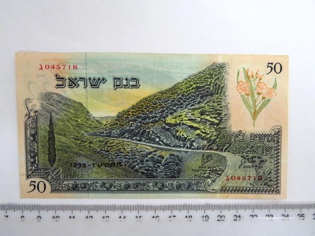 """שטר ע""""ס חמישים לירות ישראליות 1955 מספר אדום, פריפקס ג מצב VF-XF"""