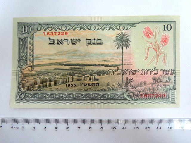 """שטר ע""""ס עשר לירות ישראליות 1955 פריפקס אדום ד, מצב XF"""