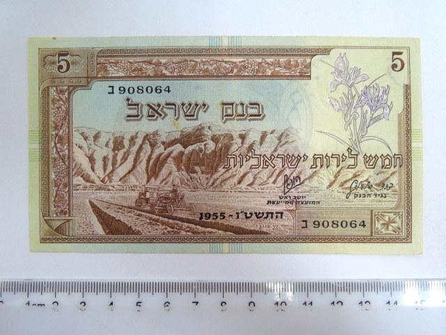 """שטר ע""""ס חמש לירות ישראליות פריפקס שחור ב', מצב XF-UC"""
