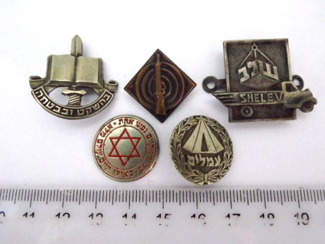 """חמש סיכות-סמלים, ישראל שנות ה40-50: """"שלב"""" (הובלה), """"עמלים"""" (תנועת נוער), """"צלף"""", """"בהשקט ובבטחה"""", """"כל המקיים נפש אחת"""" (מגן דוד אדום)"""