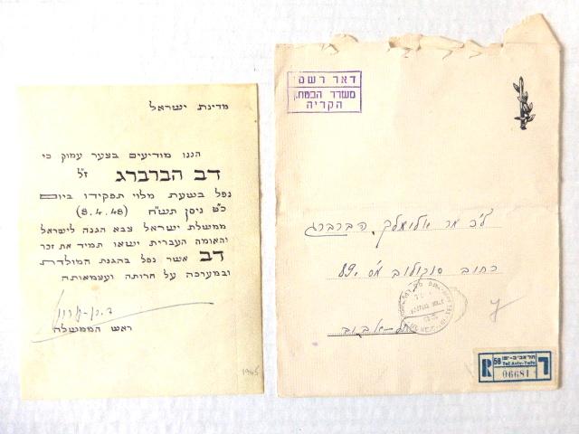 """מכתב ע""""ג קלף, הודעה למשפחה על חייל שנפל בשעת מלוי תפקידו, חתום ביד, כט ניסן תש""""ח 8.4.48"""