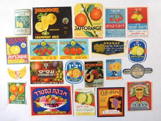 21 תויות של מוצרי פירות ארצישראליים שנות ה40-50