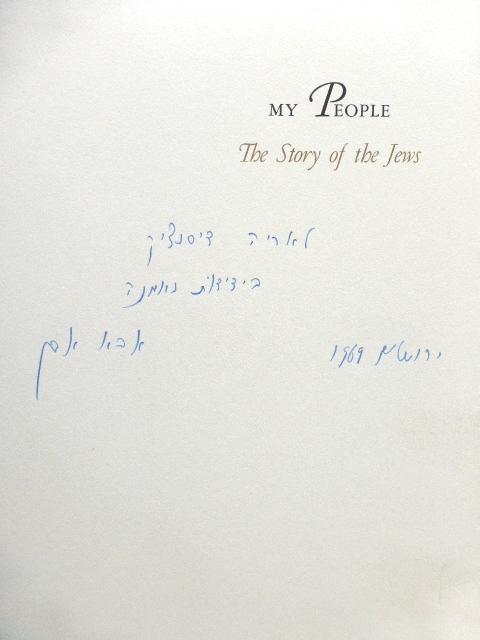 Abba Eban, My People, the story of the Jews New York, 1968, עם הקדשה אישית חתומה בעברית, מאת המחבר