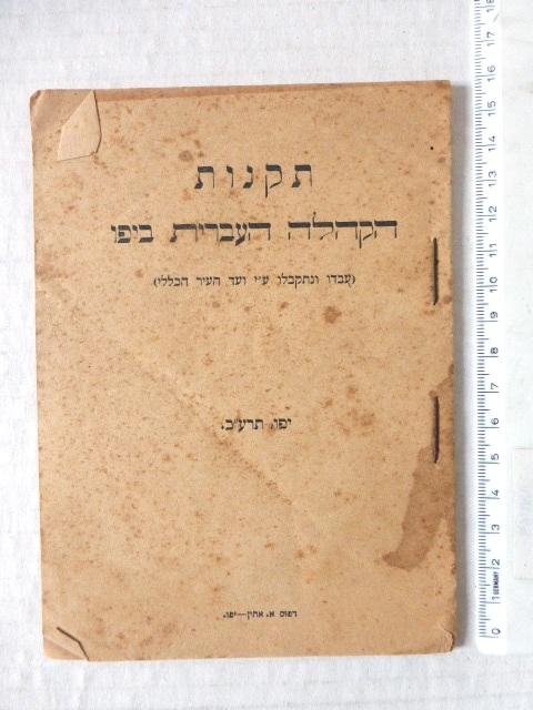 """תקנות הקהלה העברית ביפו יפו, תרע""""ב 1912"""