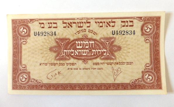 """שטר ע""""ס חמש לירות ישראליות מצב XF-AU"""