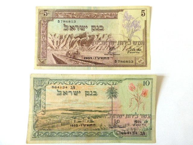 """שני שטרות  1955 : ע""""ס 5 לירות ישראליות VF וע""""ס 10 לירות ישראליות , מצב Fine-VF"""