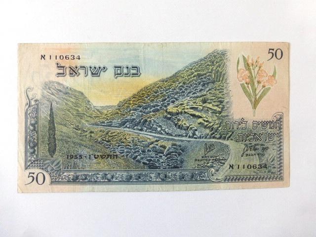 """שטר ע""""ס חמשים לירות ישראליות vf-xf"""