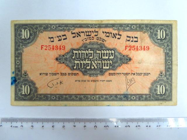 """שטר ע""""ס עשר לירות,  1952 מצב Fine (מוכתם)"""
