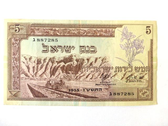 """שטר ע""""ס חמש לירות ישראליות vf-xf"""