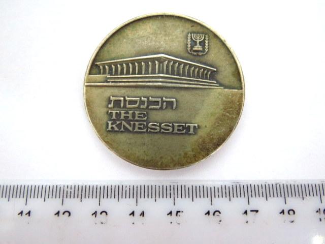 """מדלית """"הכנסת"""", כסף 935"""
