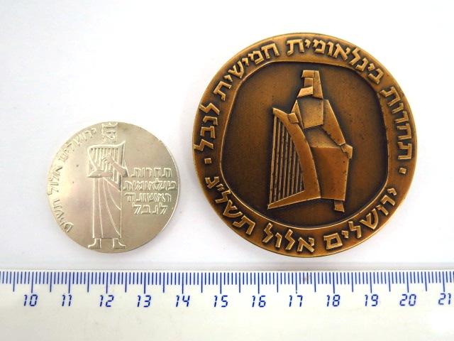 שתי מדליות: התחרות הבינלאומית ה-1 לנבל (כסף 925), התחרות הבינלאומית ה-2 לנבל (ארד)