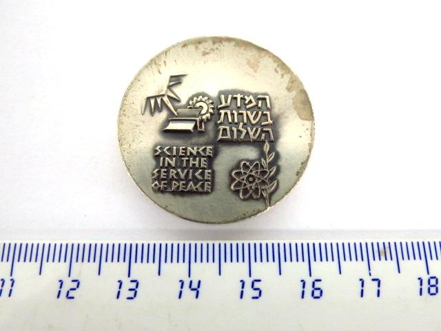 """מדלית כסף, מדע בשרות השלום, תשכ""""ב 1961-1962"""