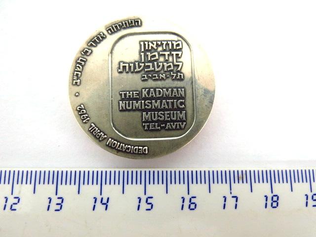 """מדלית כסף, מוזיאון קדמן למטבעות, תשכ""""ב 1962"""