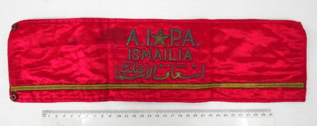 סרט זרוע עם כיתוב Ismailia  A.I.P.A