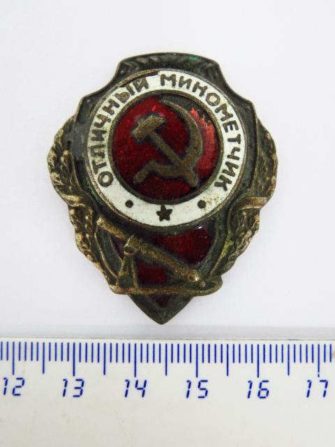 סמל כובע של יחי מרגמות צבא ברית המועצות, מלחמת העולם ה-II