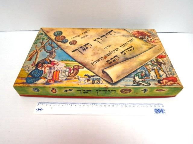 """משחק חידון התנ""""ך, בעריכת חתן התנ""""ך הבינלאומי הראשון עמוס חכם, הוצ' עמרנה (מצב שלם)"""