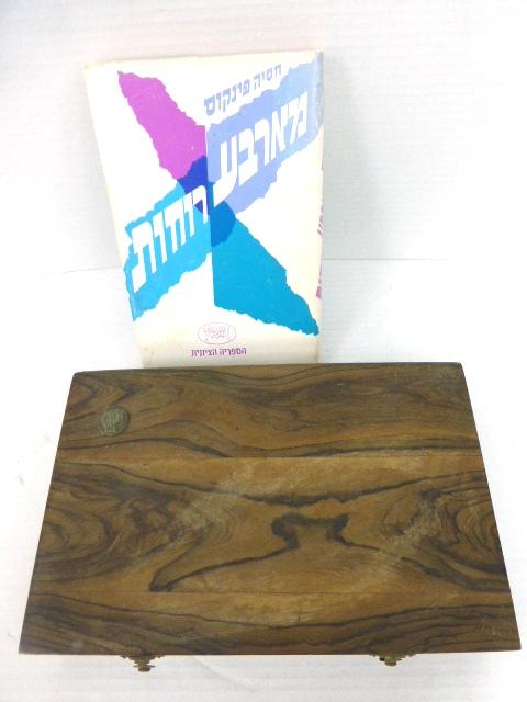 """קופסת עץ זית עם פלק, סמל עליית הנוער עם ספרה של חסיה פינקוס: """"מארבע רוחות"""" שיקומו של נוער עולה"""