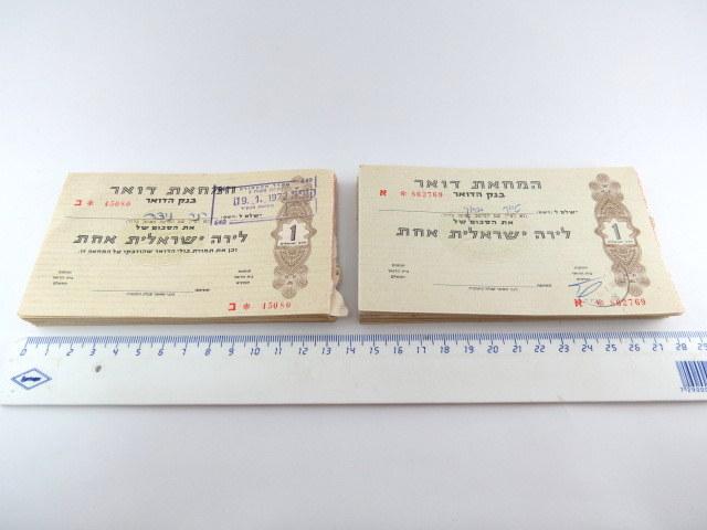"""לוט של 105 המחאות דואר של בנק הדואר, כ""""א ע""""ס לירה ישראלית אחת"""