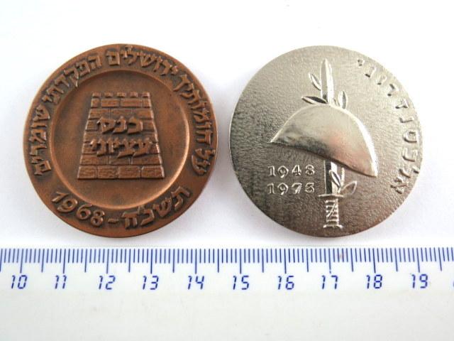 שתי מדליות: כנס עציוני 1968 כנס אלכסנדרוני, 1973