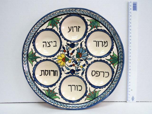 צלחת פסח, קרמיקה ארמנית, חתום Jerusalem