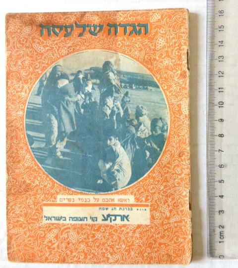 הגדה של פסח, חב' ארקיע, קוי תעופה בישראל, שנות ה60