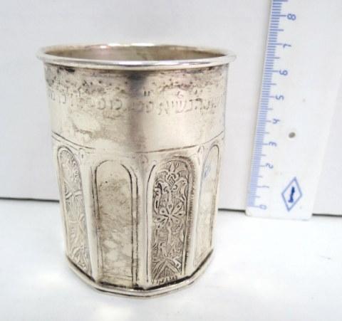 כוס כסף, סגנון עתיק עם כיתוב עברי