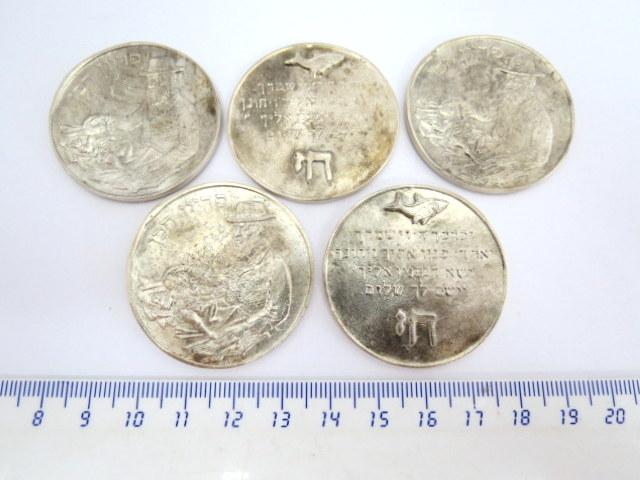 """חמש מדליות כסף לפדיון הבן: צד א' דג ו""""חי"""", צד ב': """"ברית"""""""