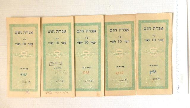 """חמש תעודות, אגרות חוב ע""""ס 10 לירות עיריית תל אביב, 1947"""