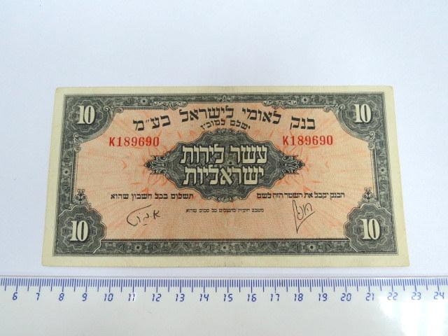 """שטר ע""""ס עשר לירות ישראליות מצב Fine-VF"""