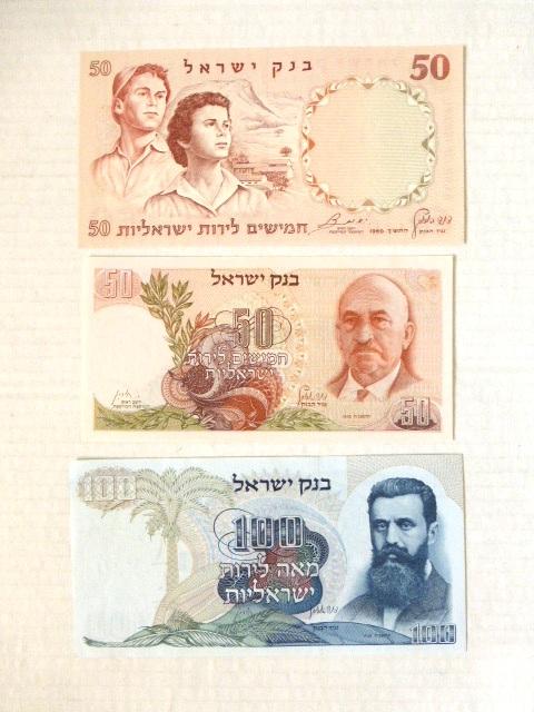 """לוט שטרות בנק ישראל: 50 ל""""י, 1960, 50 ל""""י, 100 ל""""י 1968, מצב UC"""