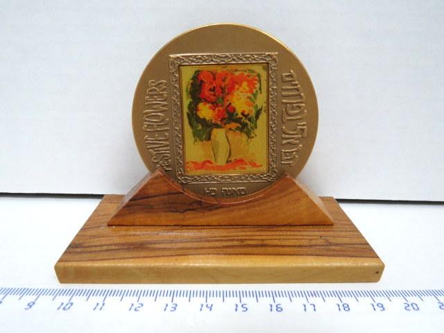 """מדליית ברונזה """"דבר אלי בפרחים"""", עם תמונה ע""""פ מאנה כץ,"""