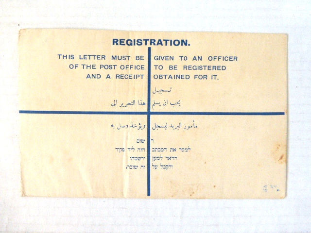 מעטפת דואר רשום, תקופת המנדט Fee paid