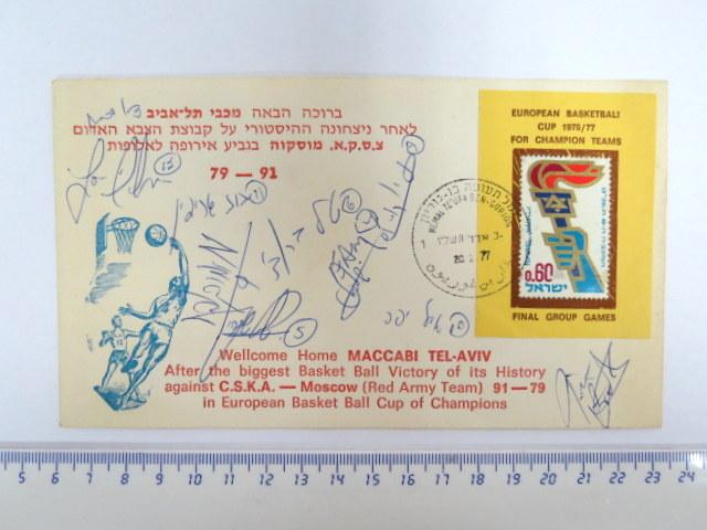 """מעטפת מזכרת לזכיית מכבי ת""""א על צ.ס.ק.א מוסקבה, כדורסל ב-1977, עם חתימותיהם של שחקני מכבי ת""""א"""